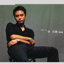 The Greatest Hits/Hacken Lee