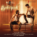 Drohi (Original Motion Picture Soundtrack)/V. Selvaganesh