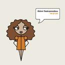 Tarira/Eleni Tsaligopoulou