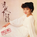 Night Wind/Paula Tsui