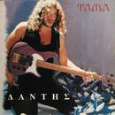 Tama/Christos Dantis