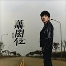 Hsiao, Hung-Jen's Vol. Three/Hung-Jen Hsiao