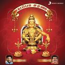 Ayyappa Saranam (Original Motion Picture Soundtrack)/Koti