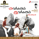 Avargalum Ivargalum (Original Motion Picture Soundtrack)/Srikanth Deva