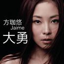 Da Yong/Jaime Fong
