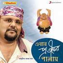 Ebar Pratiker Pallay/Pratik Choudhury