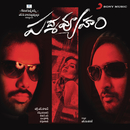 Padmavyuham (Original Motion Picture Soundtrack)/James Vasanthan