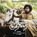 Azhagarsamiyin Kuthirai (Original Motion Picture Soundtrack)/Ilaiyaraaja
