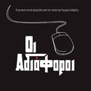 I Adiafori/Yorgos Andreou