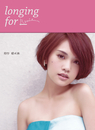 Longing for ... (Special Edition)/Rainie Yang