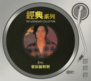 The Legendary Collection - Fa Ni Ge Cai Cai/Albert Cheung