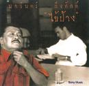 Kai-Pang/Nakarin Kingsak