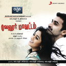 Vellore Mavattam (Original Motion Picture Soundtrack)/Sundar C Babu