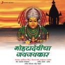 Mohta Devicha Jai Jaikar/Suryakant Shinde, Shakuntala Jadhav &  Vijay More