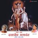 Jai Jai Dattatrey Bhagwanta/Suresh Wadkar & Sadhna Sargam