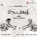 Rettachuzhi (Original Motion Picture Soundtrack)/Karthik Raja