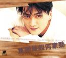 Zhong Tou Zuo Qi/Kenny Ho