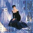 Classics/Su Rong Yao