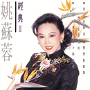 Classics II/Su Rong Yao