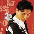 22/Raymond Choi