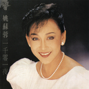 1001 Nights/Su Rong Yao