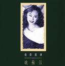 Haunting Memories/Su Rong Yao