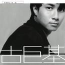 Qi Shi Wo..Wo..Wo/Leo Ku