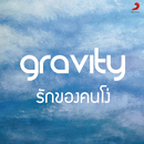 Rak Khong Khon Ngo (Album Version)/Gravity