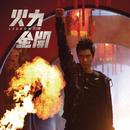 Huo Li Quan Kai/Leehom Wang