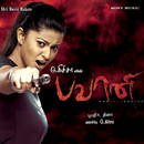 Bhavani (Original Motion Picture Soundtrack)/Dhina