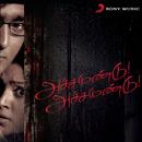 Achchamundu! Achchamundu! (Original Motion Picture Soundtrack)/Karthik Raja