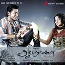 Aattanayagann (Original Motion Picture Soundtrack)/Srikanth Deva