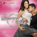 Newtoninn Moondraam Vidhi (Original Motion Picture Soundtrack)/Vinay