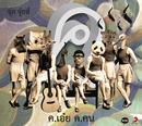 Kho Oei Kho Khon (Album Version)/Jui Juis