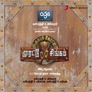 Irumbu Kottai Murattu Singam (Original Motion Picture Soundtrack)/G.V. Prakash Kumar