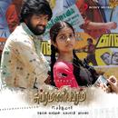 Subramaniapuram (Original Motion Picture Soundtrack)/James Vasanthan