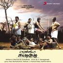 Vennila Kabadi Kuzhu (Original Motion Picture Soundtrack)/V. Selvaganesh
