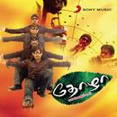 Thozha (Original Motion Picture Soundtrack)/Premgi Amaren