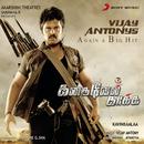Kanagavel Kaakka (Original Motion Picture Soundtrack)/Vijay Antony