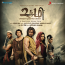 Urumi - Pathinandam Nootrandu Uraival (Original Motion Picture Soundtrack)/Deepak Dev