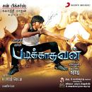 Padikkathavan (Original Motion Picture Soundtrack)/Mani Sharma