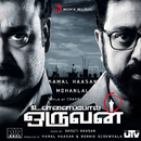 Unnai Pol Oruvan (Original Motion Picture Soundtrack)/Shruti Haasan