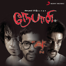 Nepali (Original Motion Picture Soundtrack)/Srikanth Deva