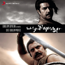Pazhassi Raja (Original Motion Picture Soundtrack)/Ilaiyaraaja