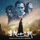 The Flowers of War/Original Motion Picture Soundtrack