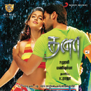 Dhana (Original Motion Picture Soundtrack)/Mani Sharma
