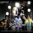 Thambikku Indha Ooru (Original Motion Picture Soundtrack)/Dharan Kumar