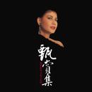 Jenny Tseng Classics Collection/Jenny Tseng