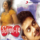 Febraury-14 (Original Motion Picture Soundtrack)/Bharadwaj
