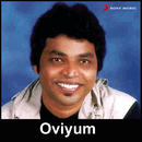 Oviyum (Original Motion Picture Soundtrack)/Suresh Peters